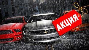 автомойка во время дождя